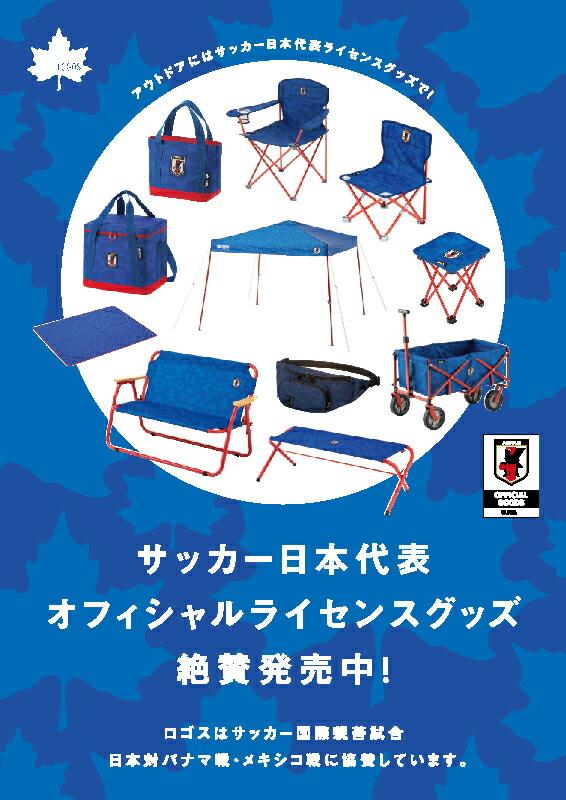 ロゴス サッカー日本代表 LOGOSからスポーツ観戦やピクニックに最適なアイテム「サッカー日本代表オフィシャルライセンスグッズ」が登場!!
