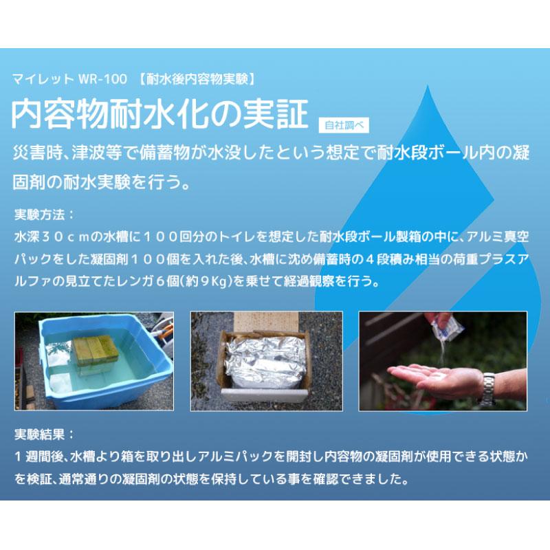 10年保存 非常用トイレ 災害用トイレ 簡易トイレ マイレット WR-100 耐水 (500回分セット)