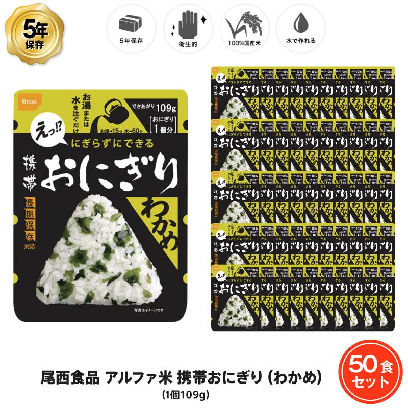 5年保存 非常食 尾西食品 アルファ米 おにぎり わかめ ご飯 ごはん 保存食 50食 (50袋)