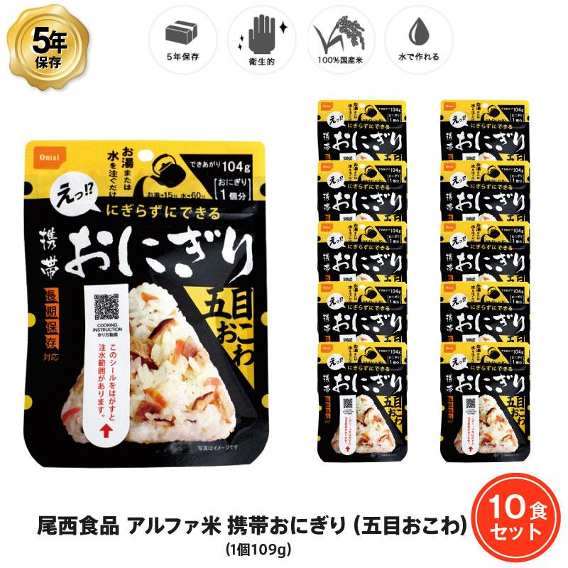 5年保存 非常食 アルファ米 おにぎり 五目おこわ ご飯 ごはん 保存食 10食 (10袋) セット