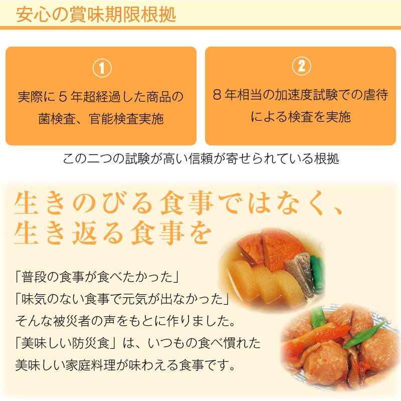 5年保存 非常食 おかず UAA食品 美味しい防災食カロリーコントロール 中華風ミートボール