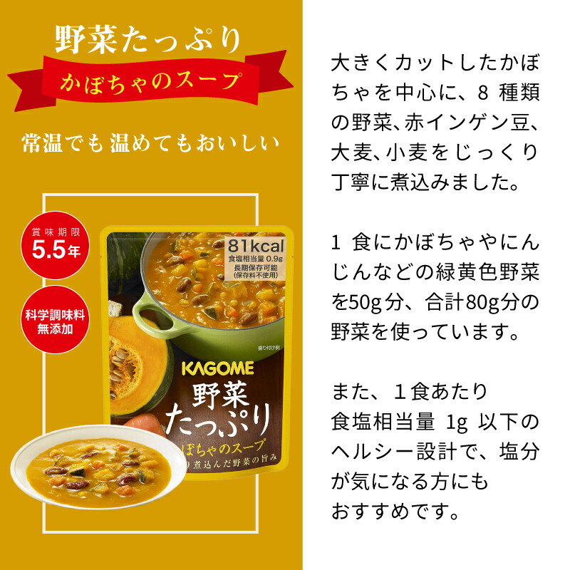 5年保存 非常食セット カゴメ 野菜の保存食セット YH-30<br>野菜スープ 3種/2袋 野菜ジュース 6本 セット