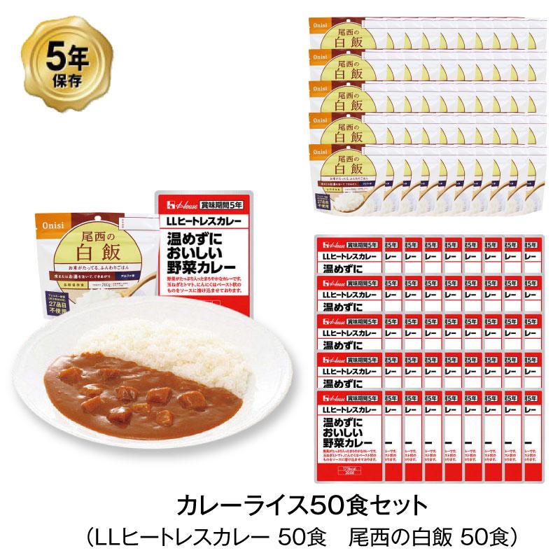 カレーライス 50食セット