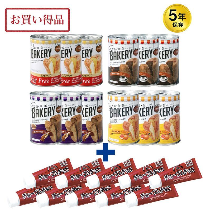 チョコチューブ・新食缶ベーカリー