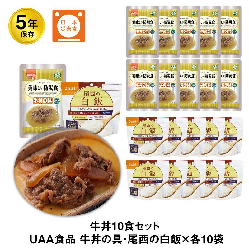 尾西の白飯 UAA食品牛丼の具