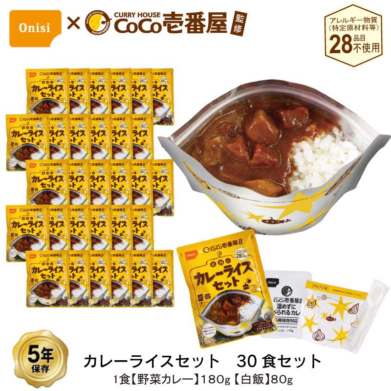 ココ壱番屋カレーセット