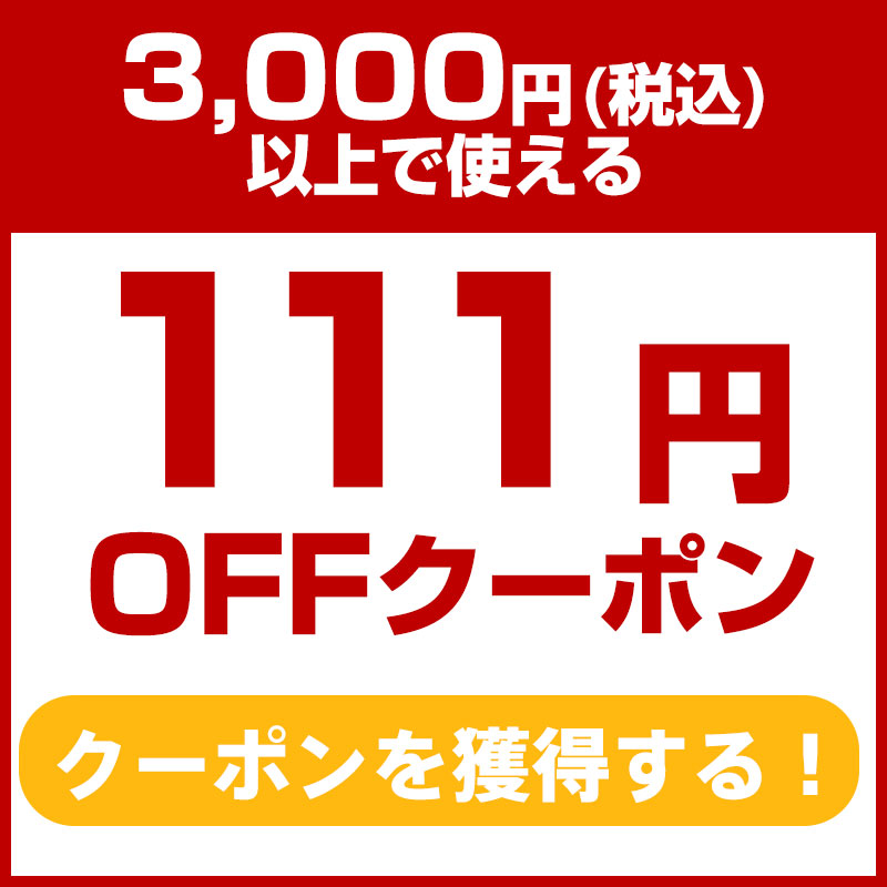 1111円クーポンを獲得