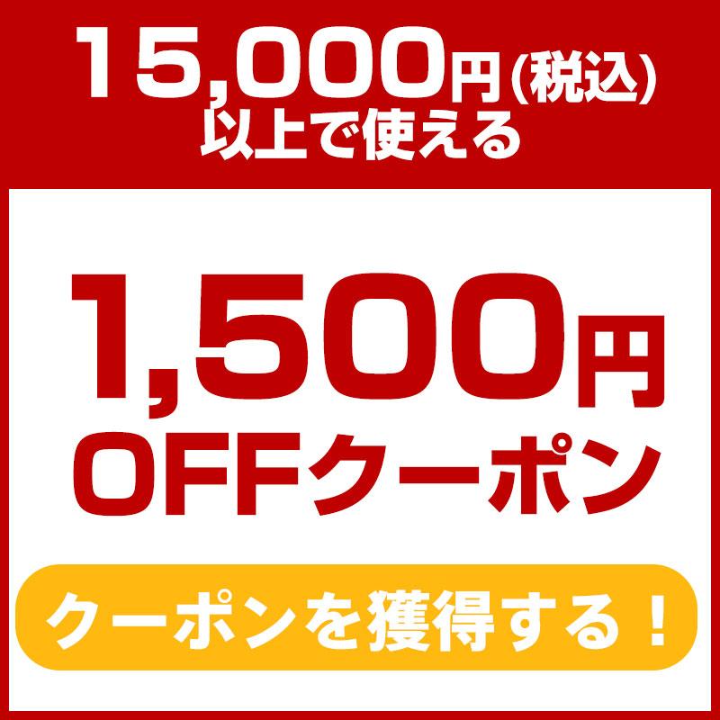 1500円クーポンを獲得する
