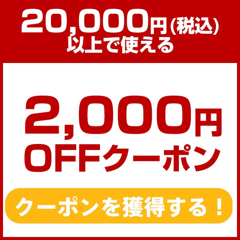 2000円クーポンを獲得する