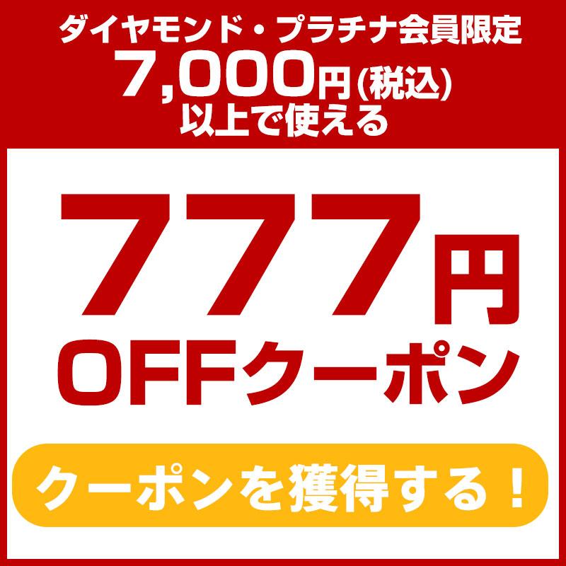 777円クーポンを獲得する