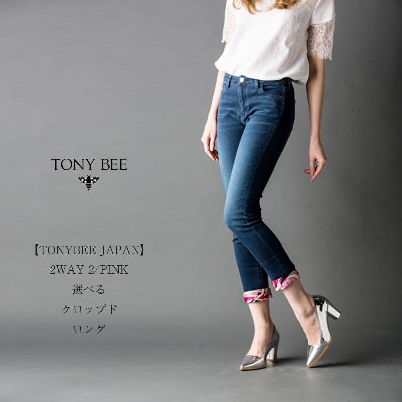 TONY BEE JAPAN トニービージャパン スワロフスキー ストレッチデニム クロップド&ロング ストレートパンツ