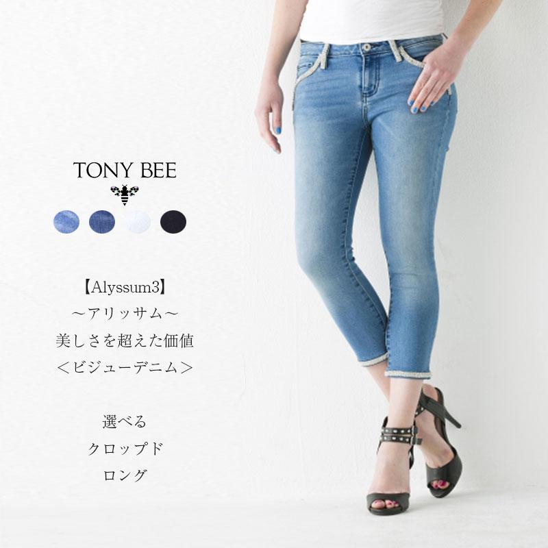 TONY BEE トニービー Alyssum3 アリッサム 美しさを超えた価値 ビジューデニム スーパーストレッチ クロップド&ロング スキニーパンツ