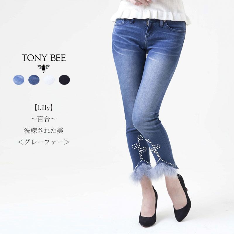 TONY BEE トニービー Lilly 百合 洗練された美 ビジューデニム スーパーストレッチ ブラックファー クロップ&ロング パンツ