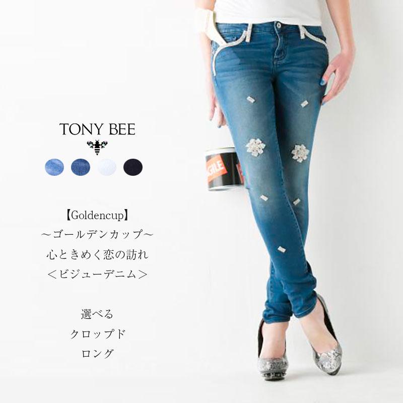 TONY BEE トニービー Goldencup ゴールデンカップ ビジューデニム スーパーストレッチ クロップ&ロング パンツ