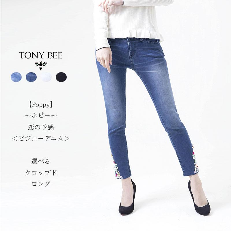TONY BEE トニービー Poppy ポピー 恋の予感 ビジューデニム スーパーストレッチ クロップ&ロング パンツ