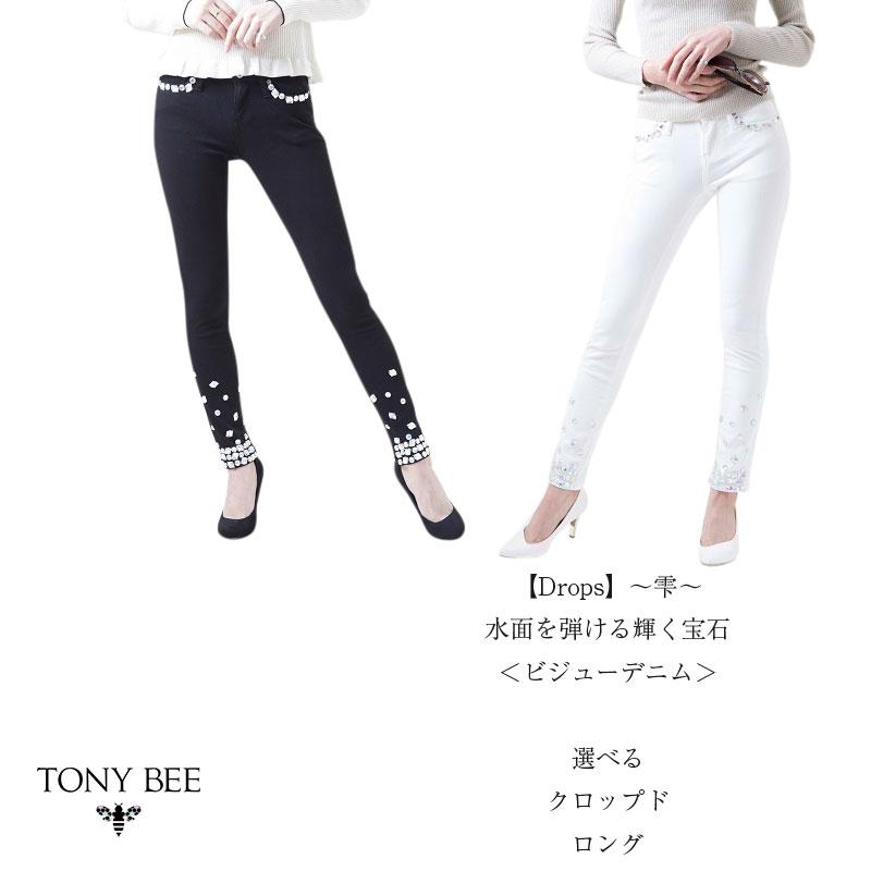 TONY BEE トニービー Drops 雫 ビジューデニム スーパーストレッチ クロップ&ロング パンツ