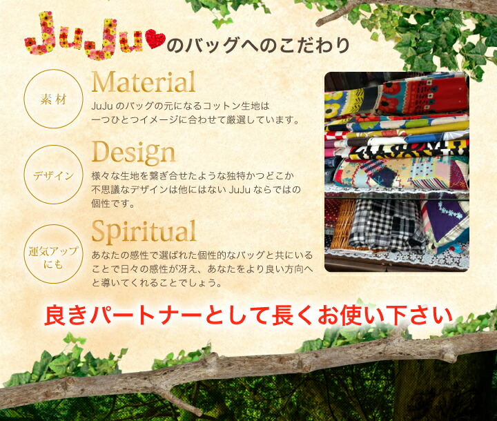 JuJuのバッグへのこだわり。素材。デザイン。運気アップ。良きパートナーとして長くお使い下さい