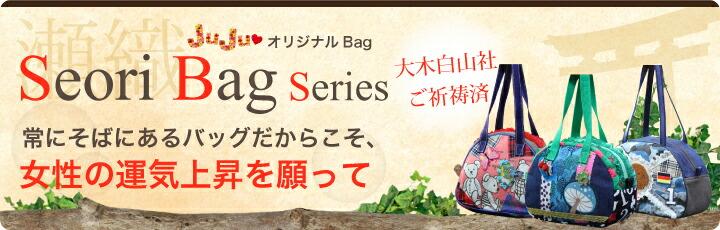 Seori Bag常にそばにあるバッグだからこそ、女性の運気上昇を願って
