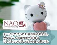 NAOの人形
