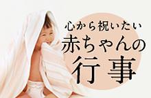 心から祝いたい赤ちゃんの行事