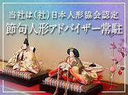 日本人形協会認定節句人形アドバイザー常駐
