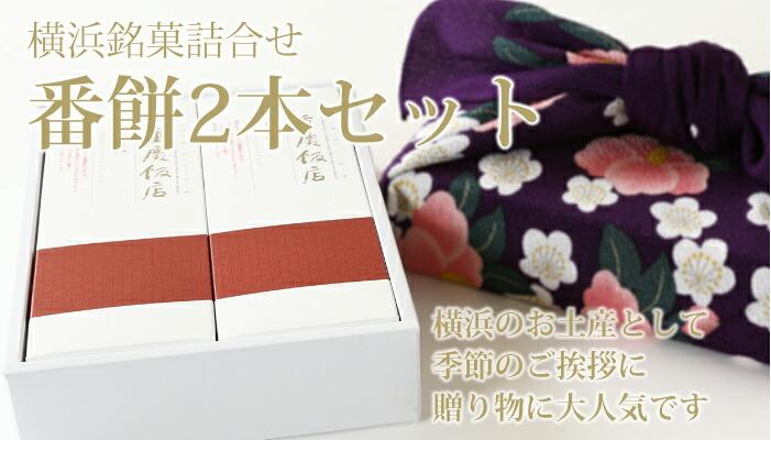 番餅3本セット(ばんぴん)横浜銘菓詰合せ 横浜のお土産として、季節のご挨拶に、贈り物に大人気です