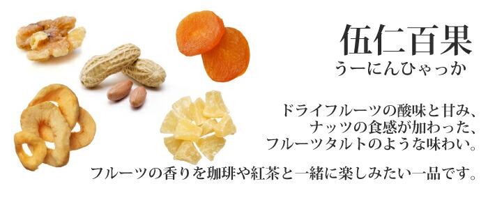 伍仁百果(うにんひゃっか)ドライフルーツの酸味と甘み、ナッツの食感が加わった、フルーツタルトのような味わい。フルーツの香りを珈琲や紅茶と一緒に楽しみたい一品です。