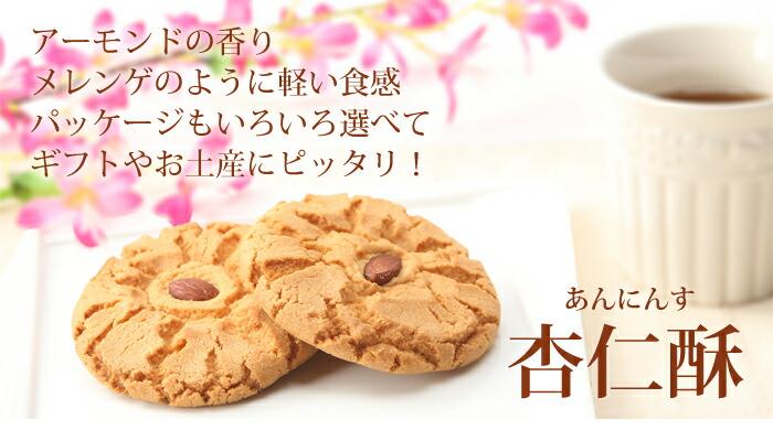 杏仁酥 アーモンドの香り メレンゲのように軽い食感 パッケージもいろいろ選べてギフトやお土産にピッタリ!