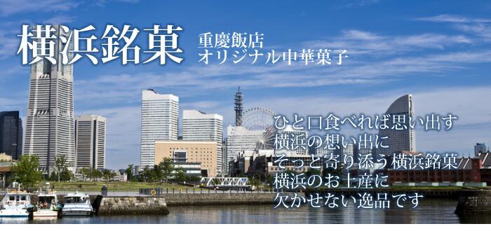 ひと口食べれば思い出す。横浜の想い出に、そっと寄り添う横浜銘菓。横浜のお土産に欠かせない逸品です
