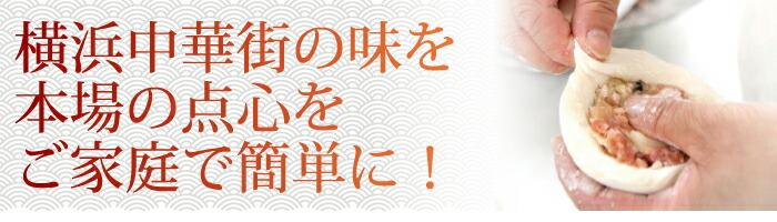 横浜中華街の味を、本場の点心を、ご家庭で簡単に!