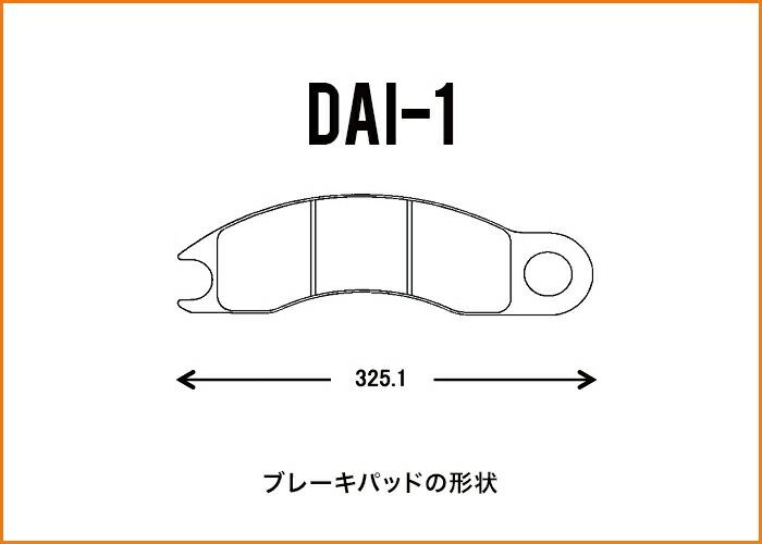 ブレーキパッドの形状