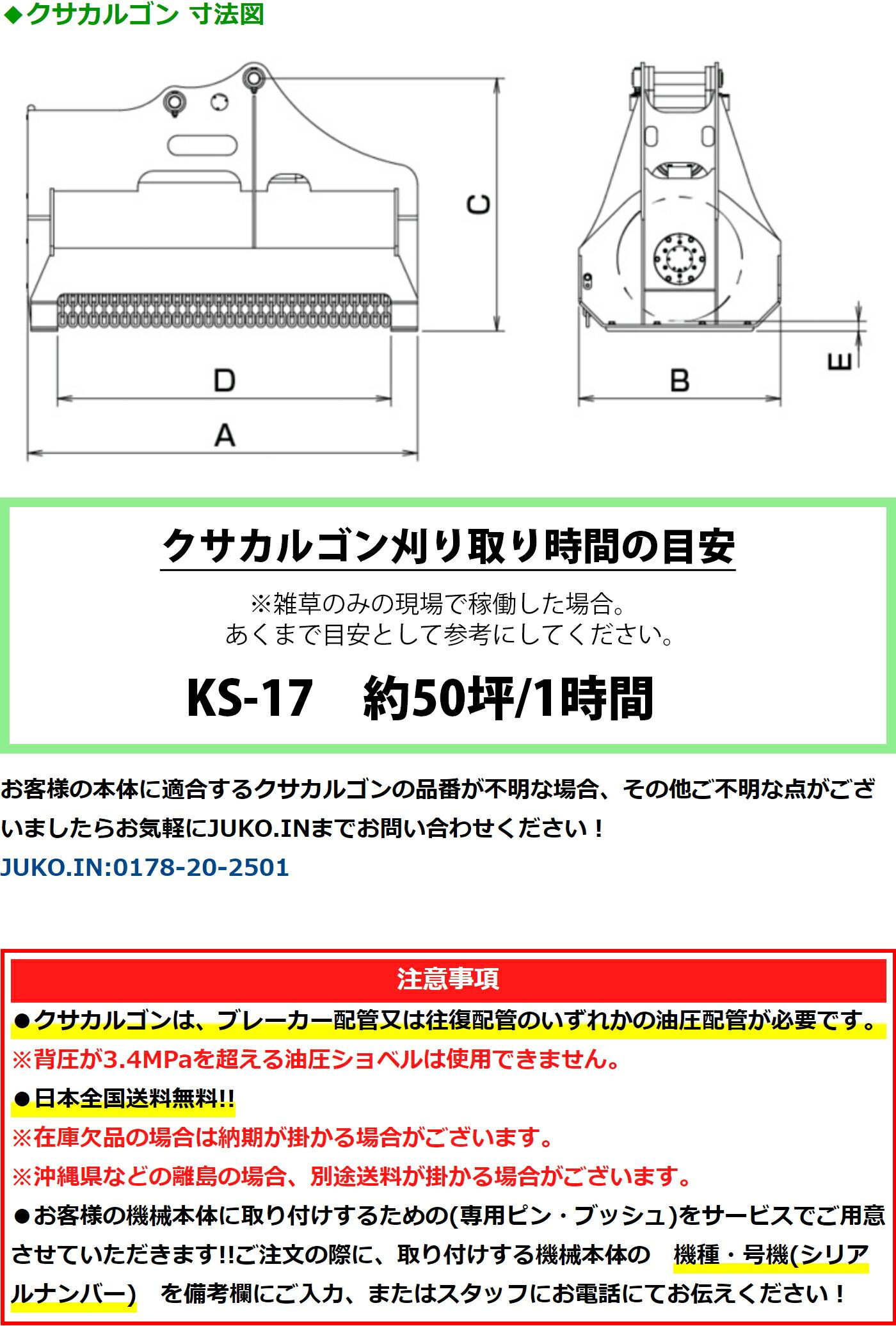 タグチ工業製クサカルゴン つかみ機・はさみ・フォーク・アタッチメント各種