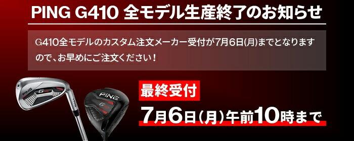 PING G410生産終了のお知らせ 最終受付7月6日(日)午前10時まで