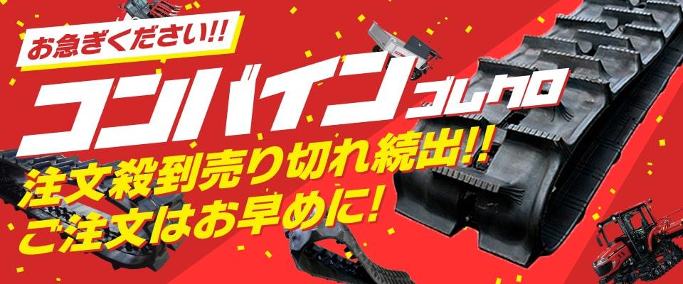 全国倉庫からコンバインゴムクローラー即出荷!JUKO.INなら最短翌日お届け!!