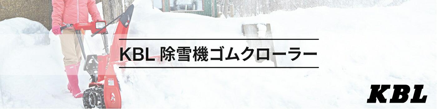 KBL除雪機ゴムクローラー