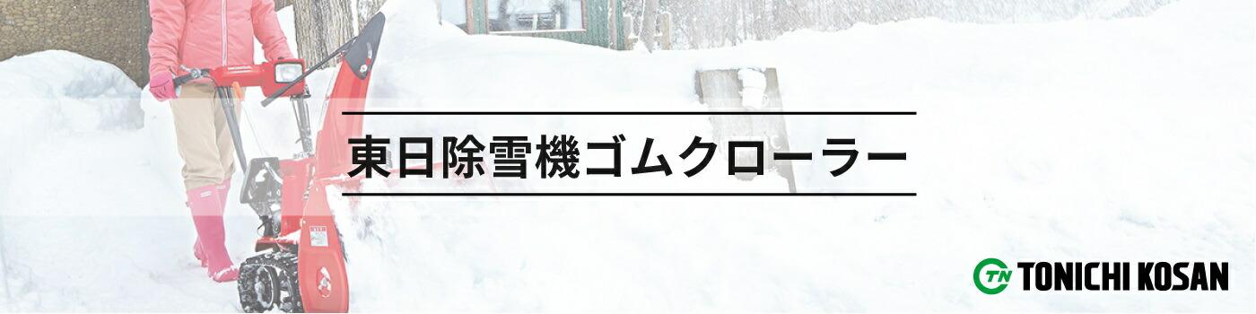 東日除雪機ゴムクローラー