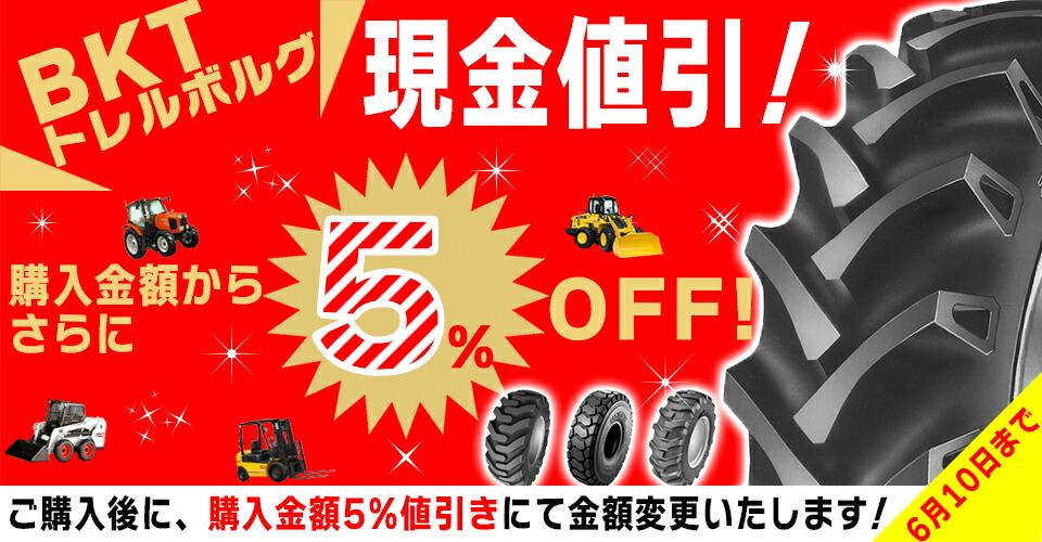 BKT・トレルボルグタイヤ5%OFFキャンペーン!!