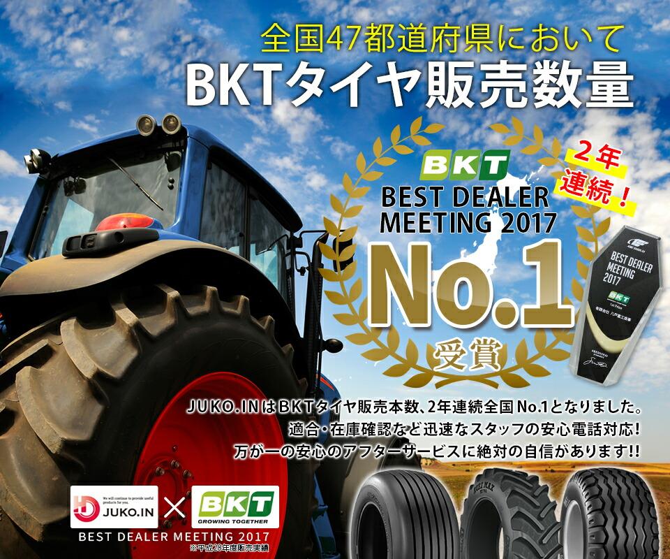 JUKO.INはBKTタイヤ販売本数が2年連続全国No.1を頂きました!