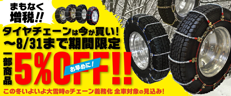 10月より増税!!タイヤチェーン5%オフ!!