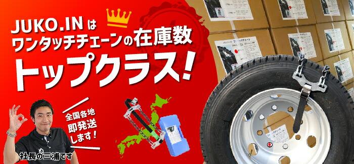 JUKO.INはワンタッチチェーンの在庫数トップクラス!