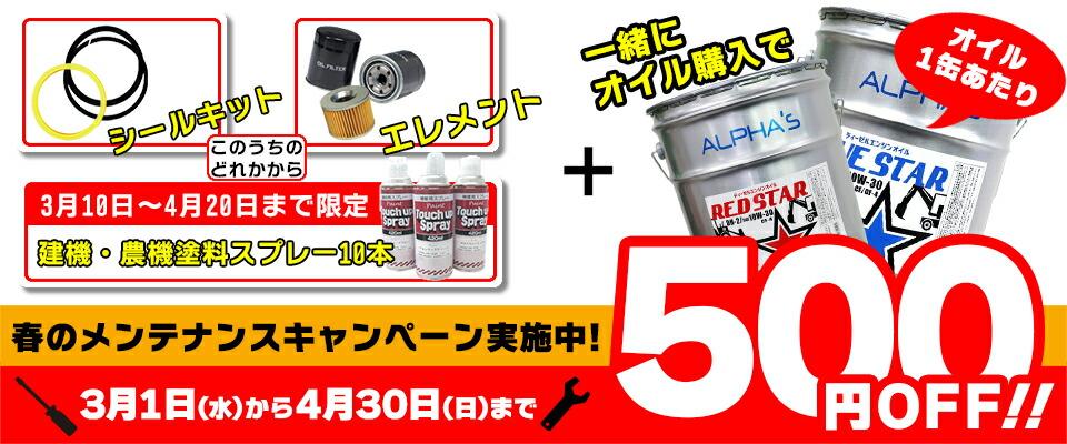 メンテナンスキャンペーン!シールキットもしくはエレメントと一緒にオイルを購入で1缶あたり500円OFF!