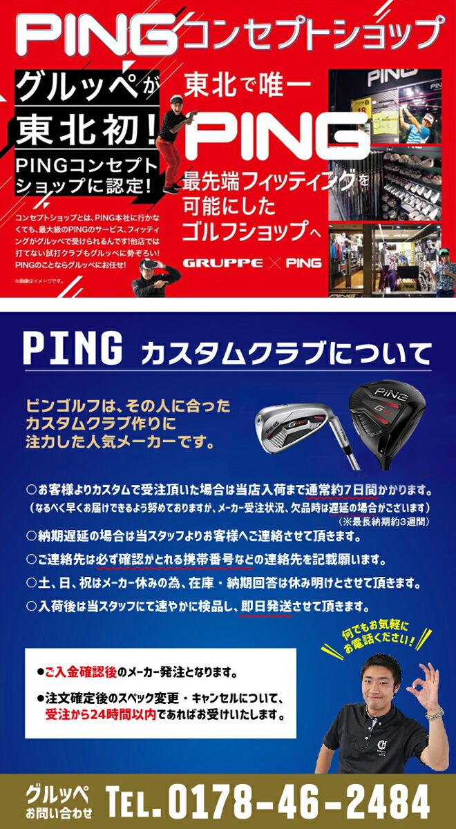 PING カスタムクラブについて ピンゴルフは、その人に合ったカスタムクラブ作りに注力した人気メーカーです。