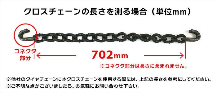 クロスチェーン13-13 長さ702mm
