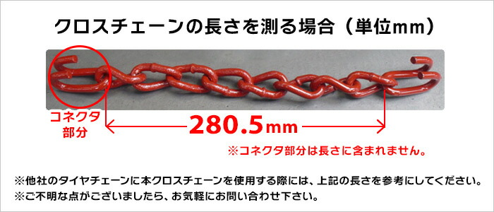 クロスチェーンSA6-11 長さ280.5mm