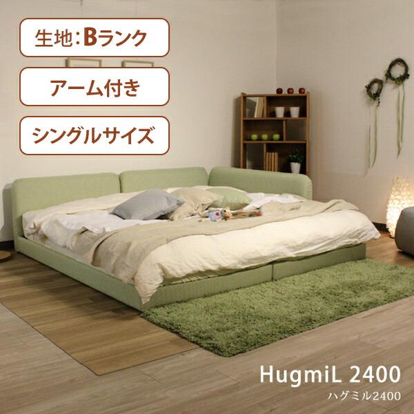 ハグミル ベッドフレーム