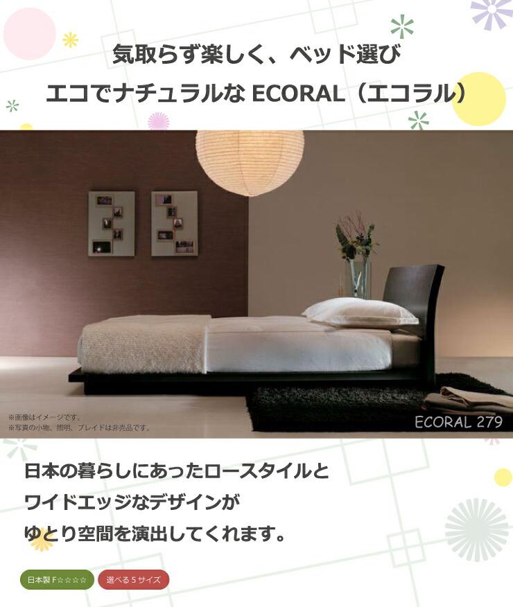 気取らず、ベッド選びを楽しみたい。エコでナチュラルなエコラル(ECORAL279)日本の暮らしにあったロースタイルとワイドエッジなデザインがゆとり空間を演出してくれます。