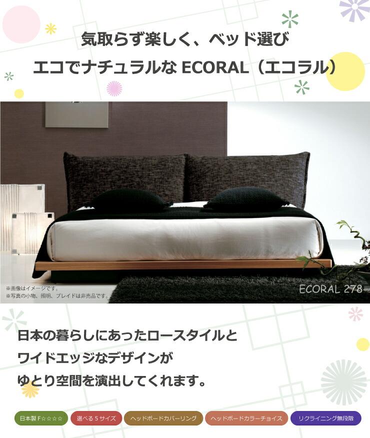 気取らず、ベッド選びを楽しみたい。エコでナチュラルなエコラル(ECORAL278)日本の暮らしにあったロースタイルとワイドエッジなデザインがゆとり空間を演出してくれます。