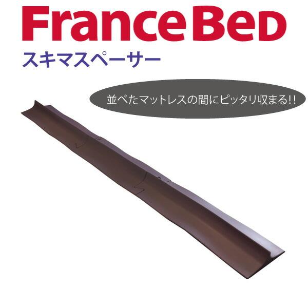 フランスベッド ツイン用 マットレススキマスペーサー