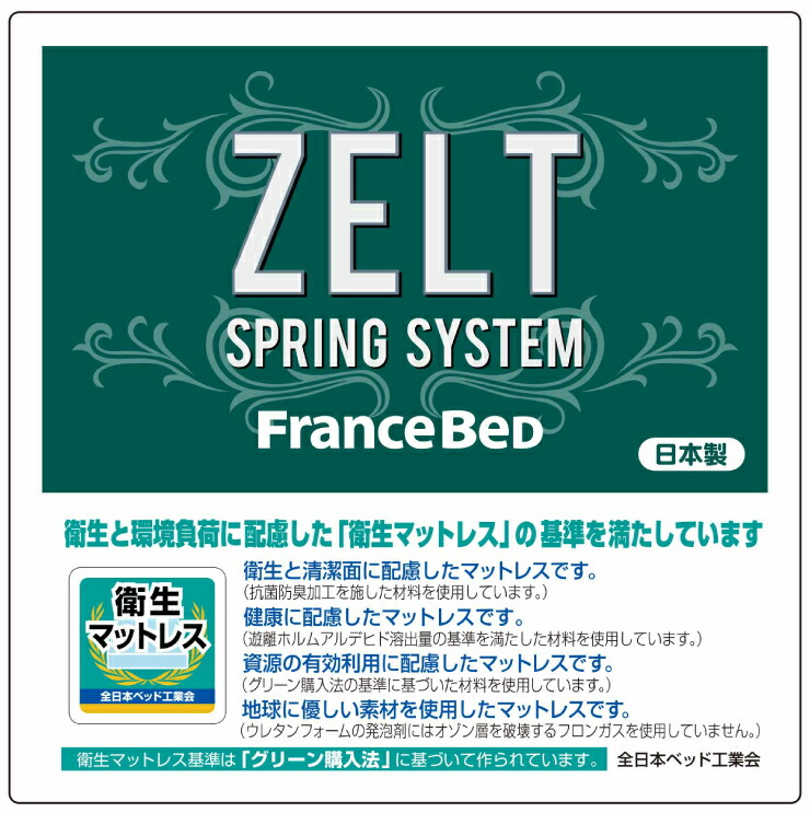 フランスベッド ゼルトスプリングマットレス ZT-030