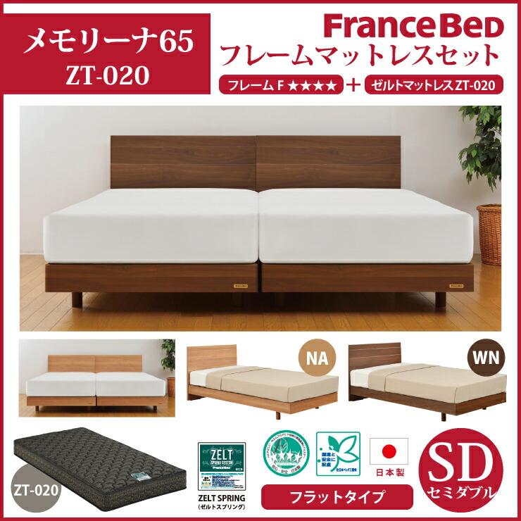 フランスベッド メモリーナ65